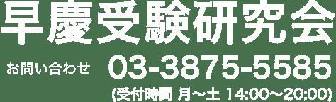 早慶受験研究会 お問い合わせ 03-3875-5585(受付時間 月〜土 14:00〜20:00)