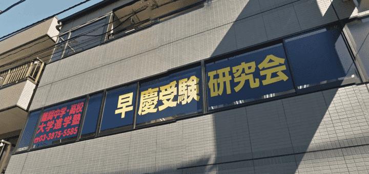 総合受付・小学部-塾は台東区浅草にあります-