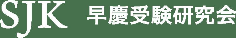 合格率87.1%で理系に強い塾【早慶受験研究会】